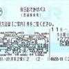 羽沢横浜国大フライング