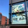 東京まち歩き*美術と町並みを楽しむ上野周辺のふり返り