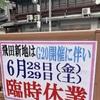 G20サミット開催日 飛田新地は全店休業します