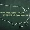 アメリカ現地校の授業レベルはどれくらい?【社会科(Social Studies)編】【海外駐在・赴任】
