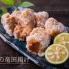 すだちと生姜をたっぷりと♪ブリの竜田揚げのレシピ・作り方