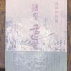 『渋谷 道玄坂』 著:藤田佳世