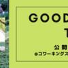10月6日はYouTube番組「Good Vibes TV」公開収録会!