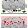 【クピレイ犬漫画】蚊取り線香・その2