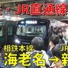 相鉄・JR直通線開業初日完全密着の旅 ~祝・羽沢横浜国大駅開業!~