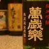 『萬歳楽』能登杜氏の2トップ、家修(いえおさむ)氏が醸す、祝い事に相応しいお酒です。