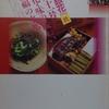 季刊 銀花 No.091 1992年秋 浪花・味の賑わい -食と暮しを巡る/神を迎える島々 -沖縄・八重山諸島を訪ねて