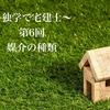 〜独学で宅建士〜 第6回 媒介の種類