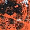 銀牙-流れ星 銀- 9(集英社文庫)/高橋よしひろ