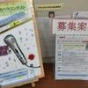 とつかアカペラコンテスト開催決定!!