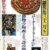 季刊 銀花 No.032 1977年冬 日本の伝承切り紙/バーナード・リーチと日本