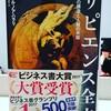 【読書記録】サピエンス全史~ネアンデルタール人に恋するサピエンス~