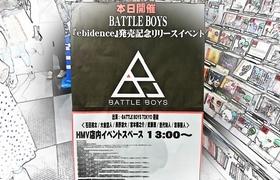 【バトボ】2nd STAGE『ebidence』発売記念リリースイベント(HMVイオンモール浦和美園編)