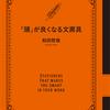 新刊「頭が良くなる文房具」和田哲哉