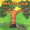 """百年もがんばってる木と動物たちのお話し """"百年たってわらった木"""""""