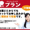 消費者金融プラン梅田店|JR「大阪駅」から徒歩3分