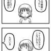 【4コマ】アイス食べたい夏