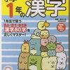5歳の娘、漢字ブーム到来か!?すみっコぐらしで楽しみながら漢字を学んでみることにしました。