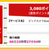 【ハピタス】ビックカメラSuicaカードが期間限定3,080pt(3,080円)♪ さらに2,000円相当のポイントプレゼントも! 初年度年会費無料! ショッピング条件なし!