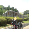 【自転車旅】名古屋からしまなみ海道まで行った話 3