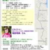 第2回復興祈念駅伝「南相馬から浪江へ」ふりかえり(その1)