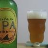 湘南ビール 「IPA」