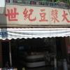 【世紀豆漿大王】豆乳が美味しい台湾ならではの朝食屋さん【雙連朝市】