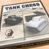 タンクチェス(Tank Chess)日本語版〈ボードゲーム〉|2名でガチバトル。アブストラクトなアーミーバトルを遊ぶぜ。