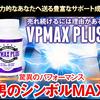 人気男性器増大サプリメント「VP-MAXプラス」