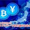 【仮想通貨】安心のBitflyer!日本最大級のビットフライヤーで仮想通貨を始める。