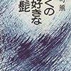 8/24の不安:庄司薫『ぼくの大好きな青髭』新潮文庫