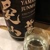 英君、愛山山廃純米&正雪、特別本醸造の味。