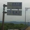 【自転車(ママチャリ)日本一周】42日目:新潟市を目指し長岡を超えて孔雀のいる公園へ