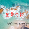 What comes around, goes around ...因果応報