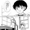 「MAO」84話(高橋留美子)菜花が高校生に