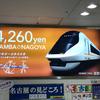 新幹線の対抗馬 近鉄名阪特急アーバンライナーの利用価値は?