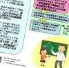 「教員免許更新制度の行方」③〜東京が困らないと世の中は困らない