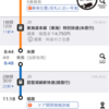 青春18切符の旅for姫路