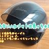 不要になったヘルメットはネット買取がおすすめ♪バイク用品買取サービス『ライドオン』でヘルメットを買い取ってもらったよ
