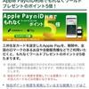 三井住友カードをapplepayに登録するとポイント5倍&マツキヨ7%オフなど特典あり!