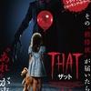 『IT』にそっくりな映画『THATーザットー』