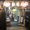 関西食べ歩き第2弾 東梅田(海鮮居酒屋)酒肆 門