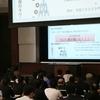 日本部活動学会第1回大会 部活動問題講演ダイジェスト
