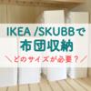 IKEAの布団収納SKUBBはどのサイズを買うべき?ブログで実例を紹介!【押し入れ・羽毛布団・敷布団】