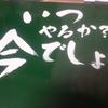 【書評】林修の仕事原論