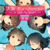 大阪Romanesque~In side my heart~ - 那柚