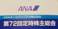 ANA株主総会に出席しました!【陸マイラー・修行僧目線で考察】