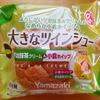 【デカイ】ヤマザキ大きなツインシュー宇治抹茶クリーム&小倉ホイップ