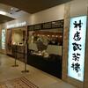 神座飲茶褸のチャーシュー麺餃子は二日酔いに優しい