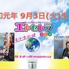 第59回『エトラジっ!!』ホームラン記念日っ!!ドラえもん誕生日っ!!Etc Radio 9/3版